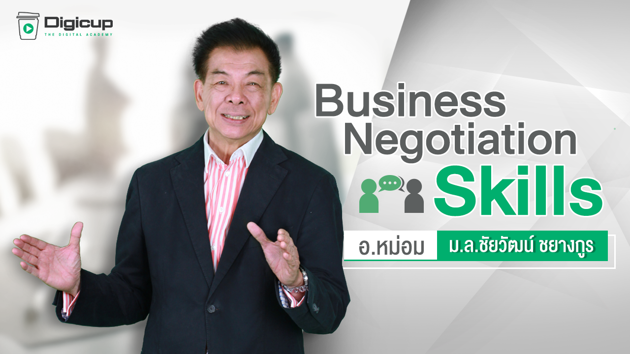 Business Negotiation Skills