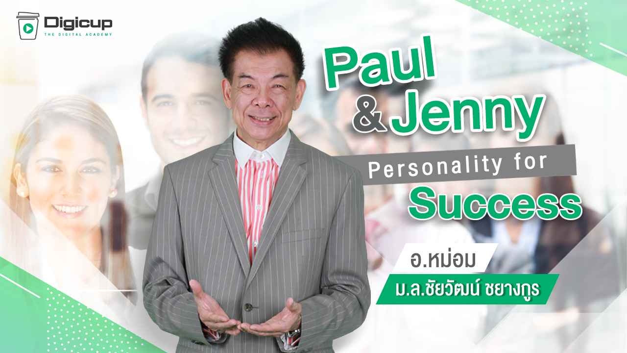 Paul and Jenny Personality for Success
