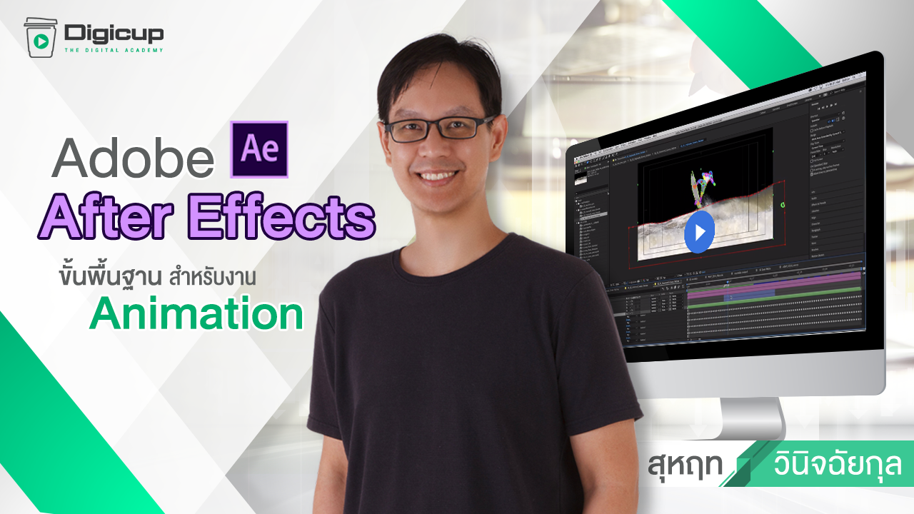 thumbnail-digicup-อ_สุหฤท-After-Effect