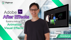 Adobe After Effects ขั้นกลางสำหรับงาน Animation และ Visual Effects